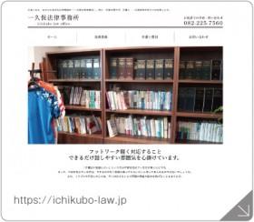 一久保法律事務所様_new
