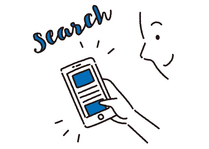 検索する人